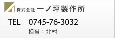 お電話、0745-76-3032まで。担当の北村が承ります。